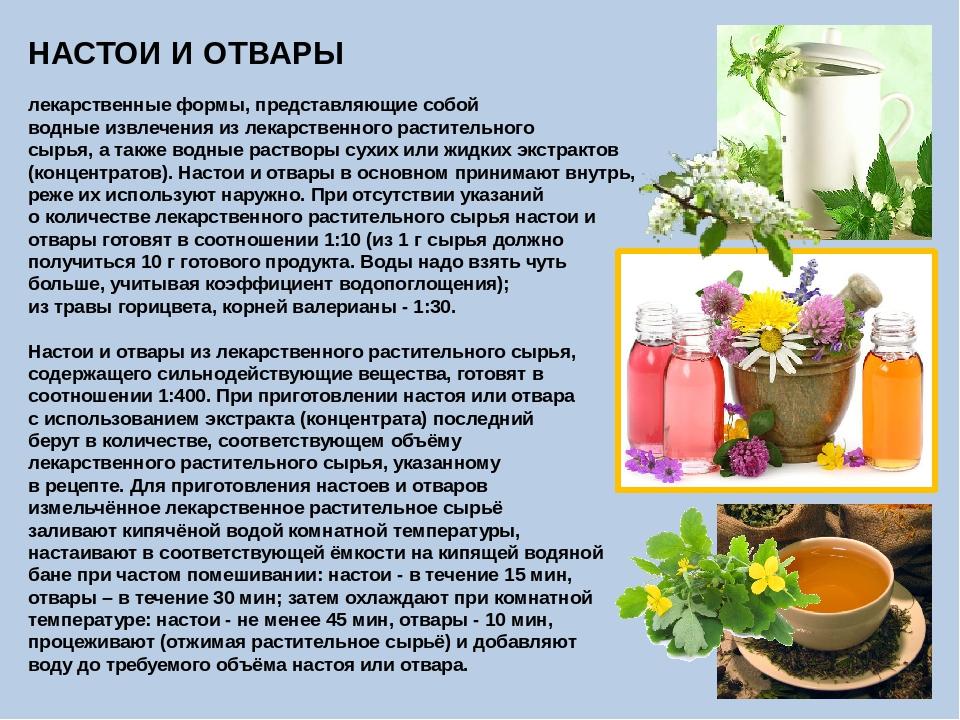 НАСТОИ И ОТВАРЫ лекарственные формы, представляющие собой водные извлечения и...