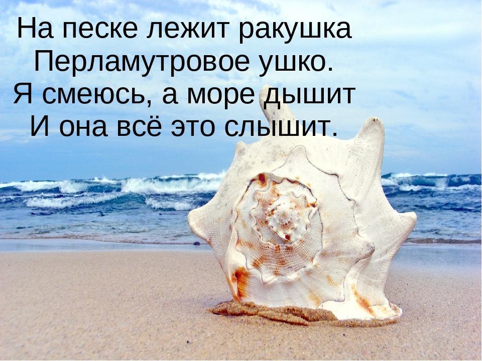 Советы, фразы для открытки с моря