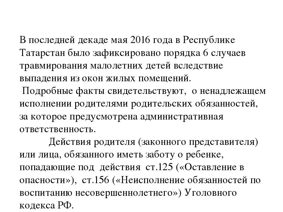 В последней декаде мая 2016 года в Республике Татарстан было зафиксировано п...