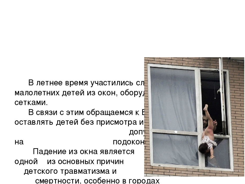 В летнее время участились случаи выпадения малолетних детей из окон, оборудо...