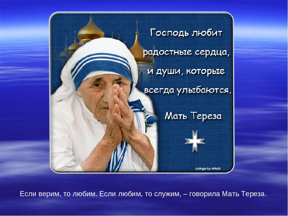 мать тереза цитаты с картинками историко-филологическом отделении бестужевских