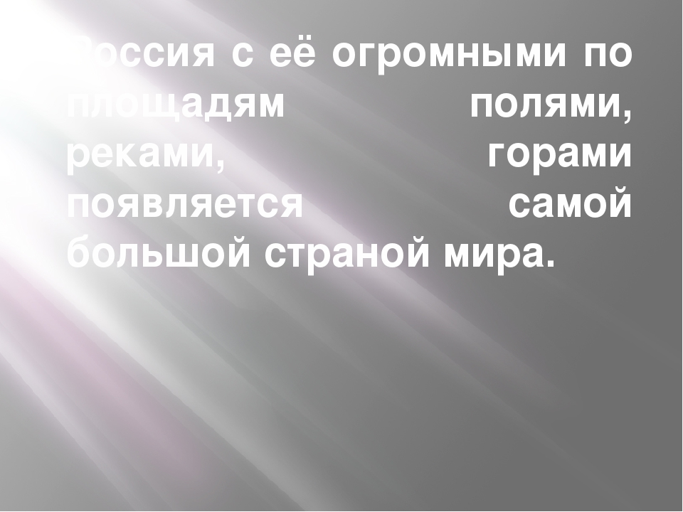 Россия с её огромными по площадям полями, реками, горами появляется самой бол...
