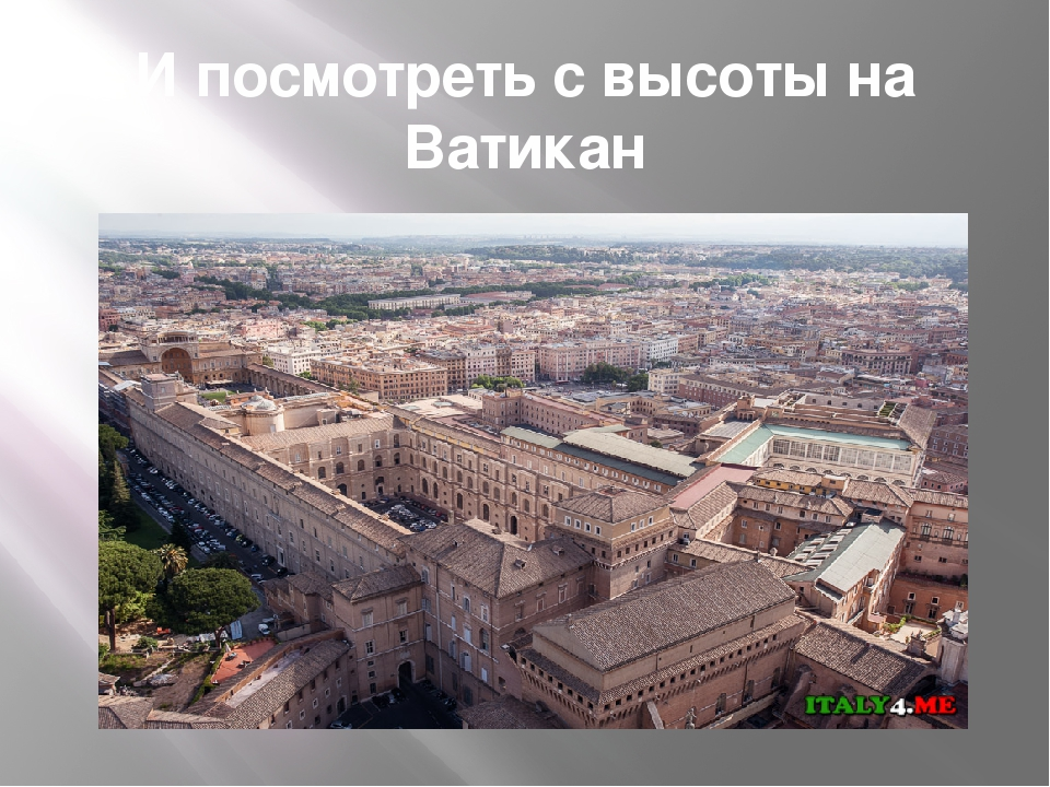 И посмотреть с высоты на Ватикан