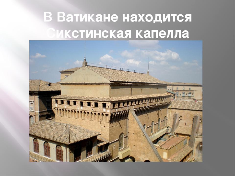 В Ватикане находится Сикстинская капелла