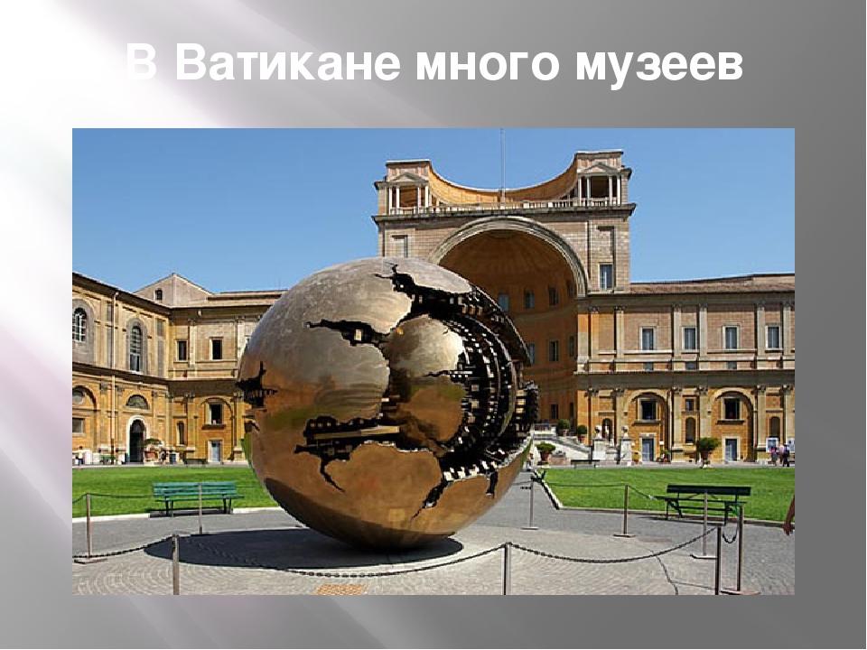 В Ватикане много музеев