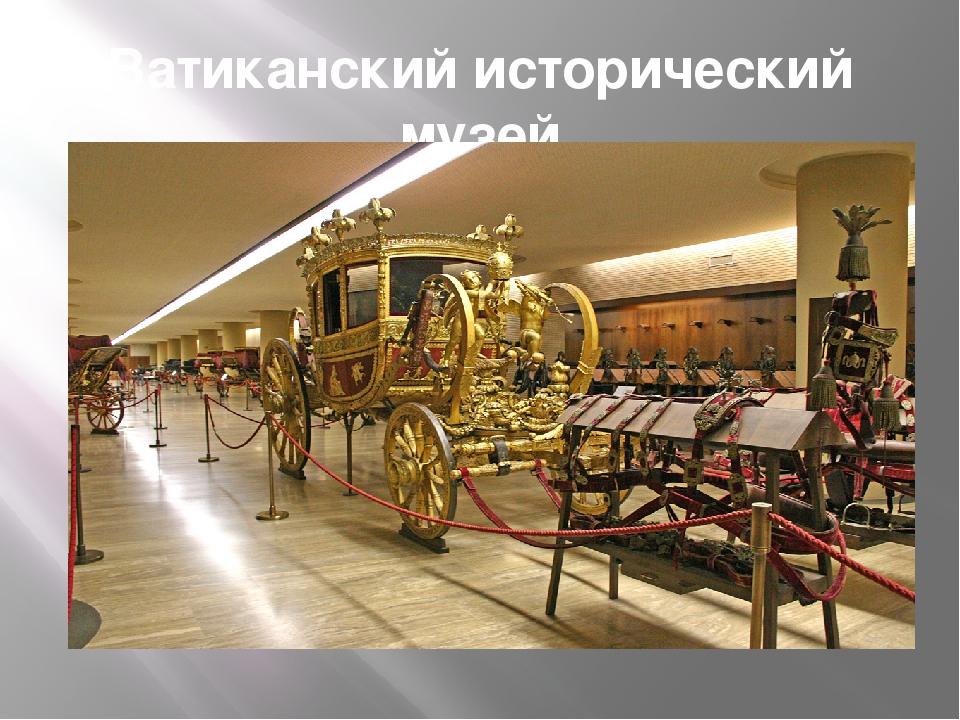 Ватиканский исторический музей
