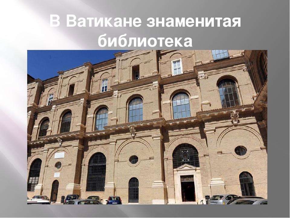 В Ватикане знаменитая библиотека