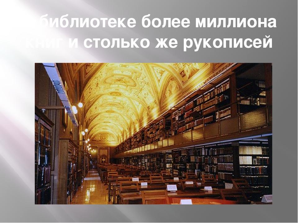 В библиотеке более миллиона книг и столько же рукописей