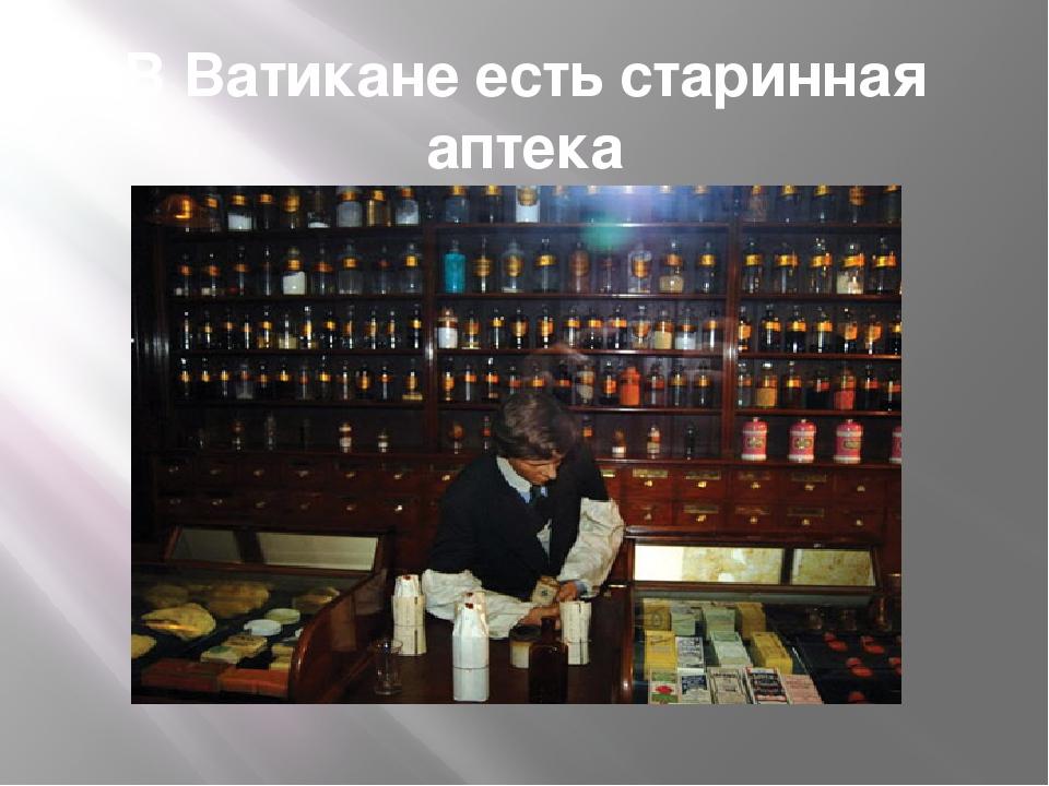 В Ватикане есть старинная аптека