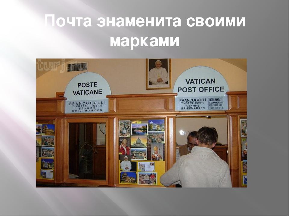 Почта знаменита своими марками