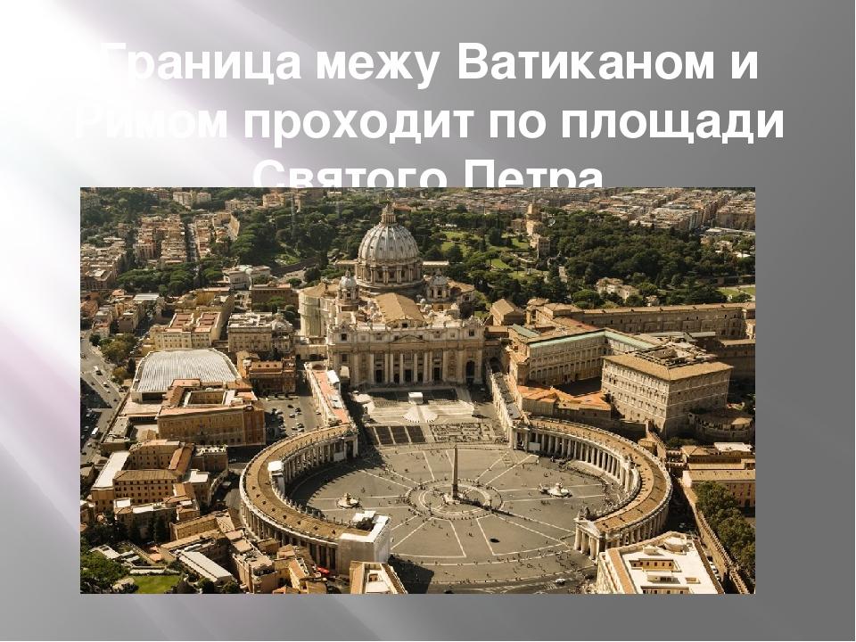 Граница межу Ватиканом и Римом проходит по площади Святого Петра