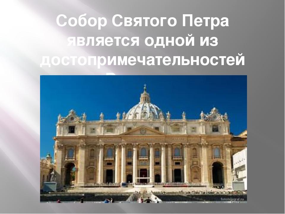 Собор Святого Петра является одной из достопримечательностей Ватикана