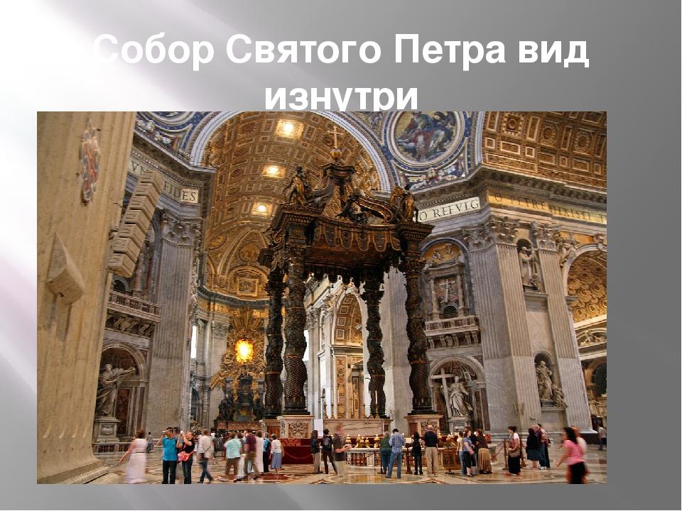 Собор Святого Петра вид изнутри
