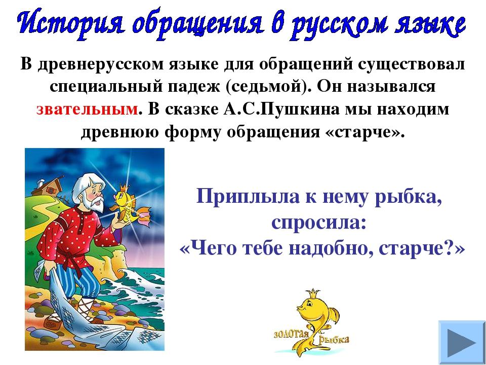 Обращения в открытках примеры