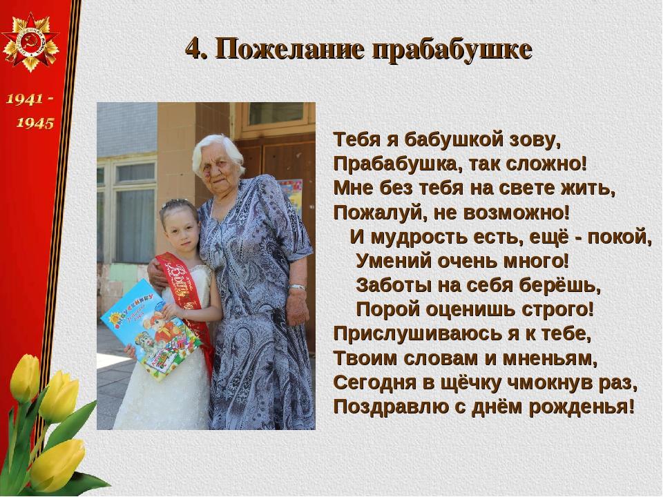 Поздравления прабабушке от внука