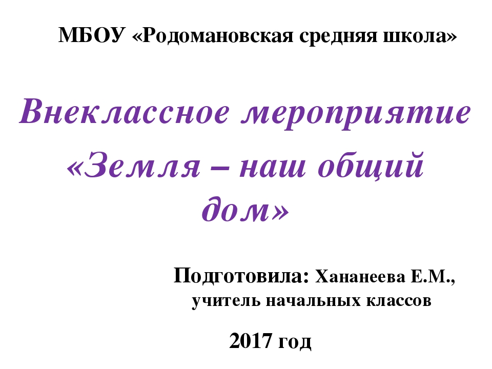 МБОУ «Родомановская средняя школа» Внеклассное мероприятие «Земля – наш общий...