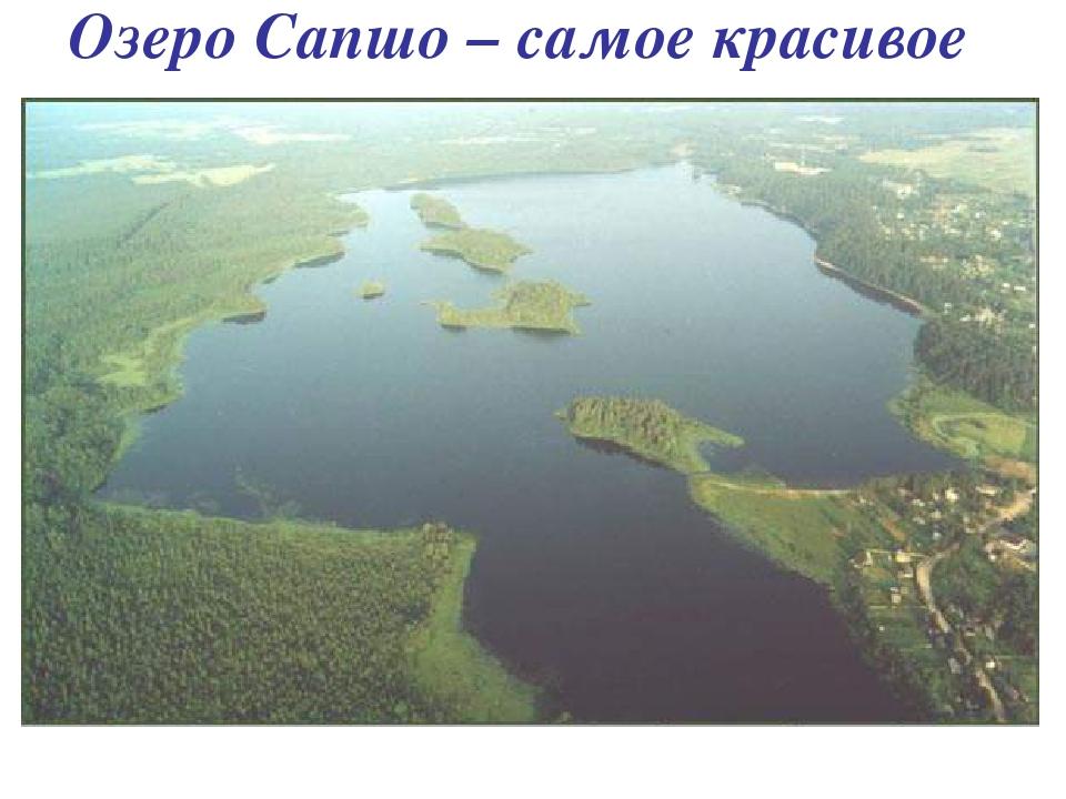Озеро Сапшо – самое красивое