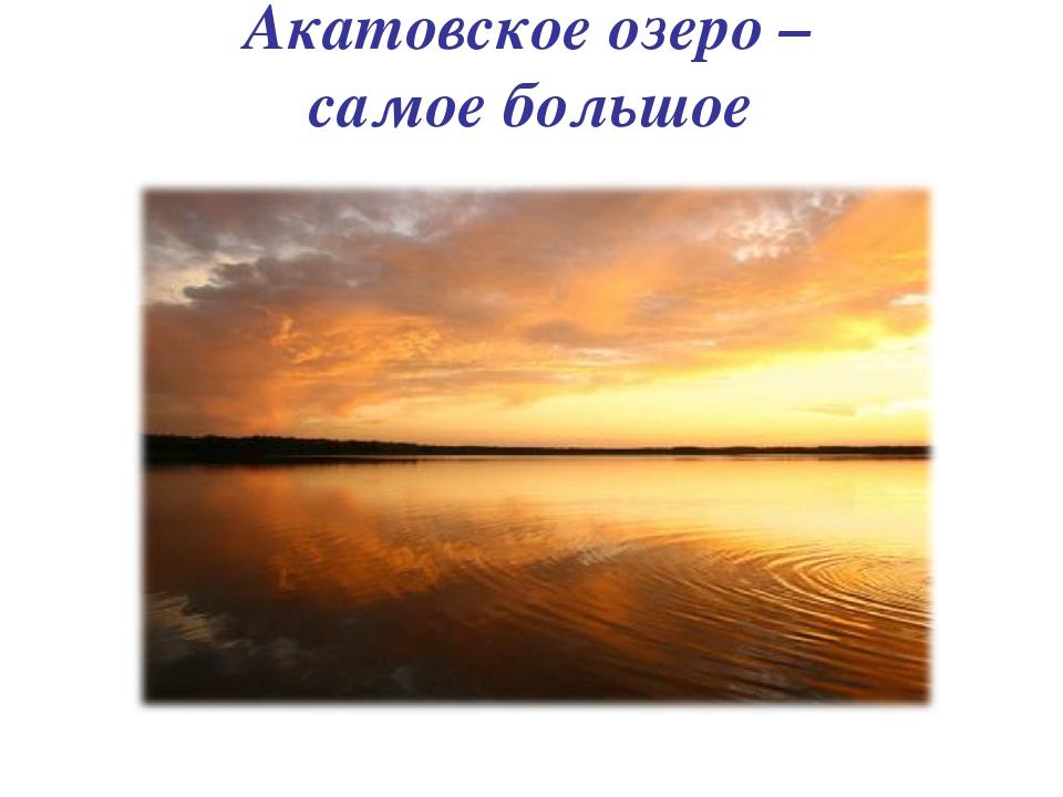 Акатовское озеро – самое большое