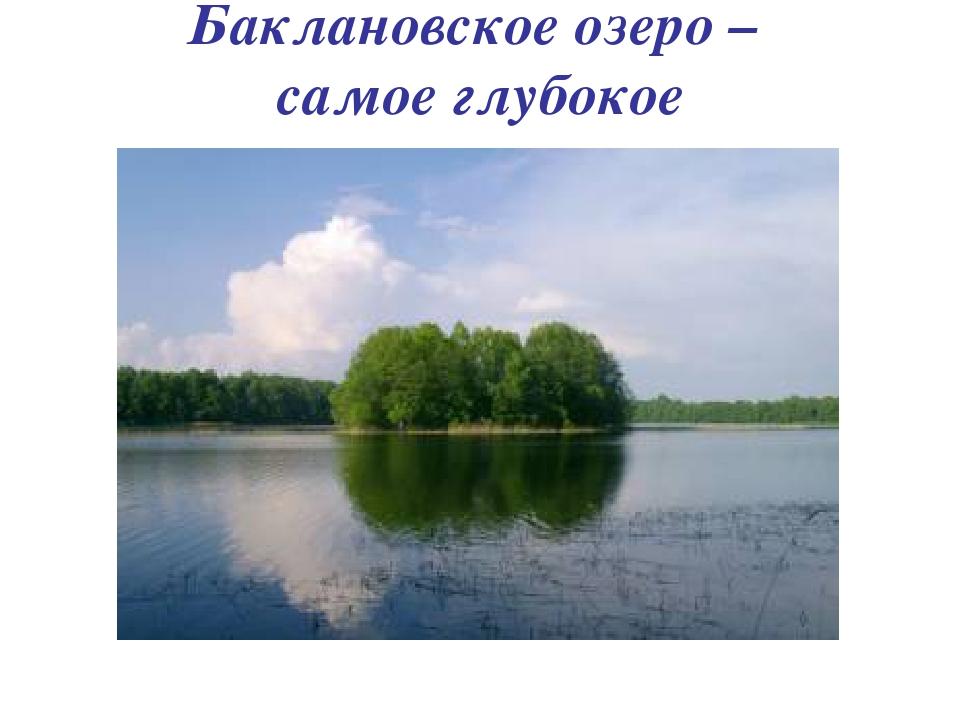 Баклановское озеро – самое глубокое