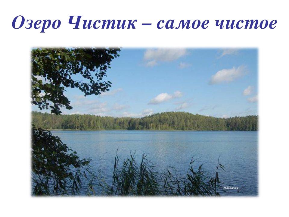 Озеро Чистик – самое чистое