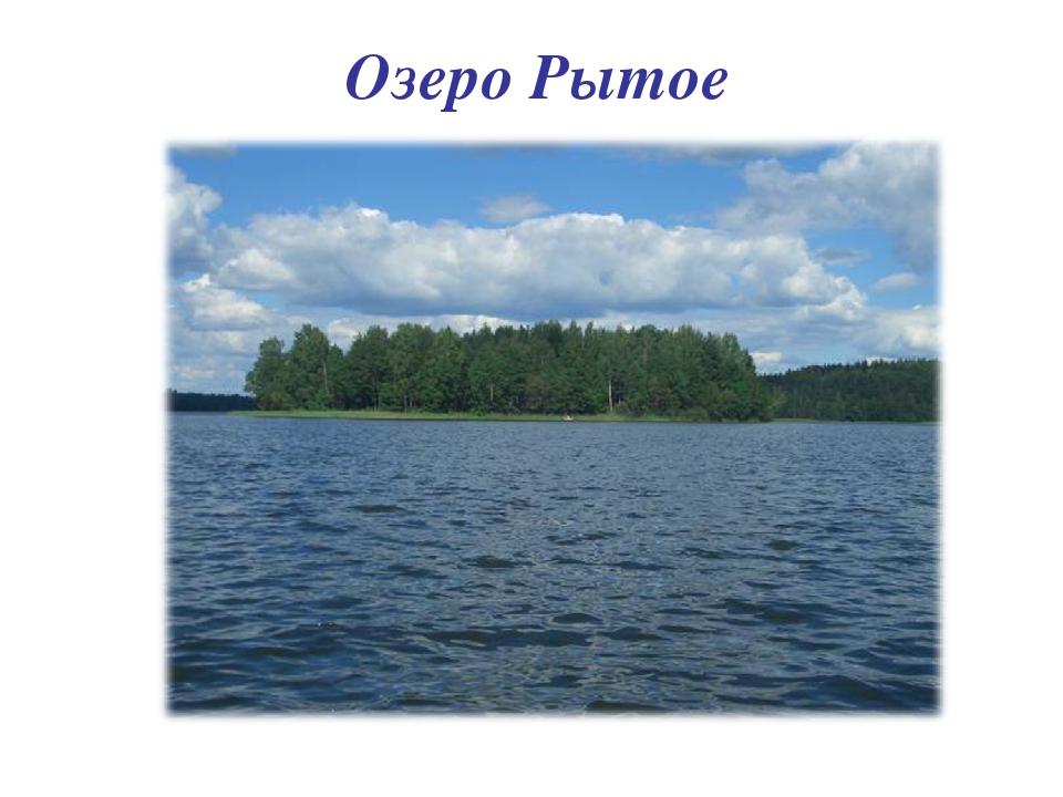 Озеро Рытое