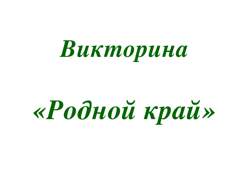 Викторина «Родной край»