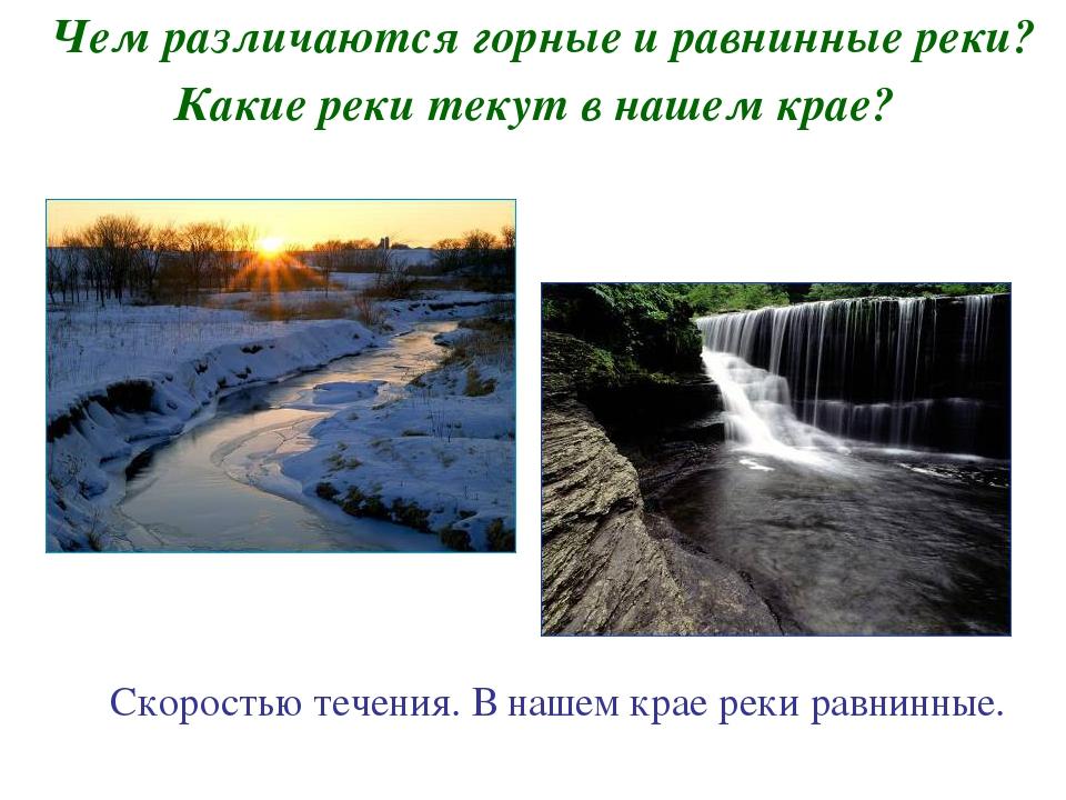Чем различаются горные и равнинные реки? Какие реки текут в нашем крае? Скоро...