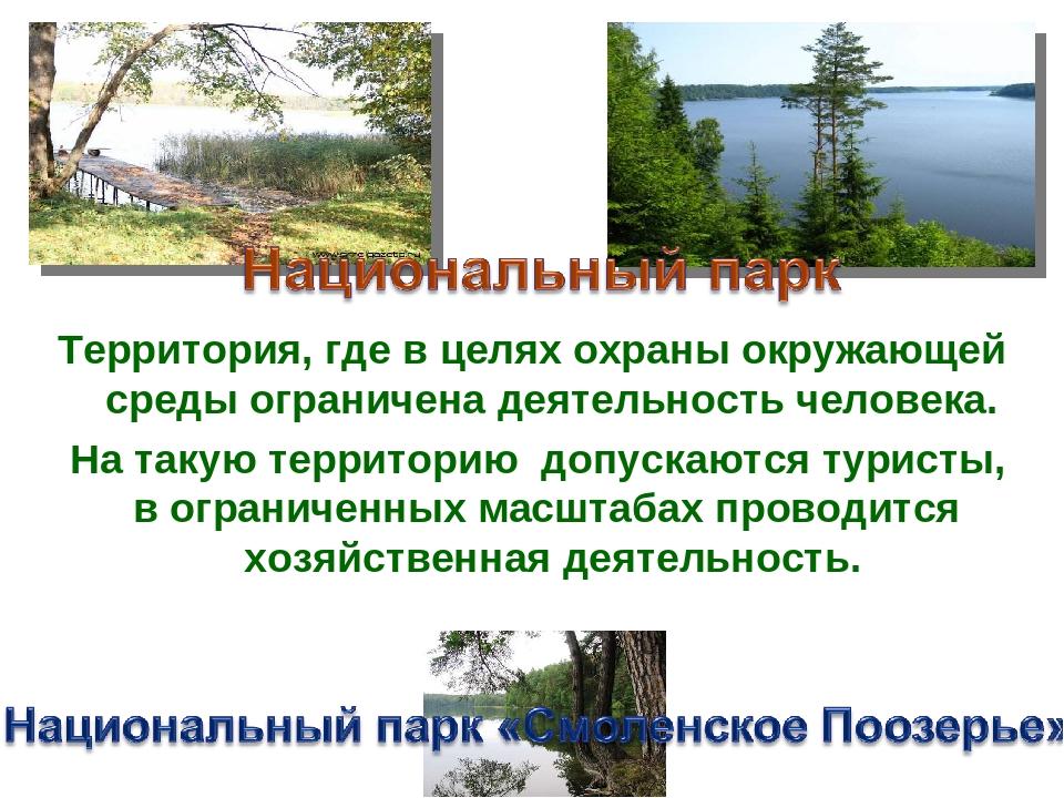 Территория, где в целях охраны окружающей средыограниченадеятельность чело...