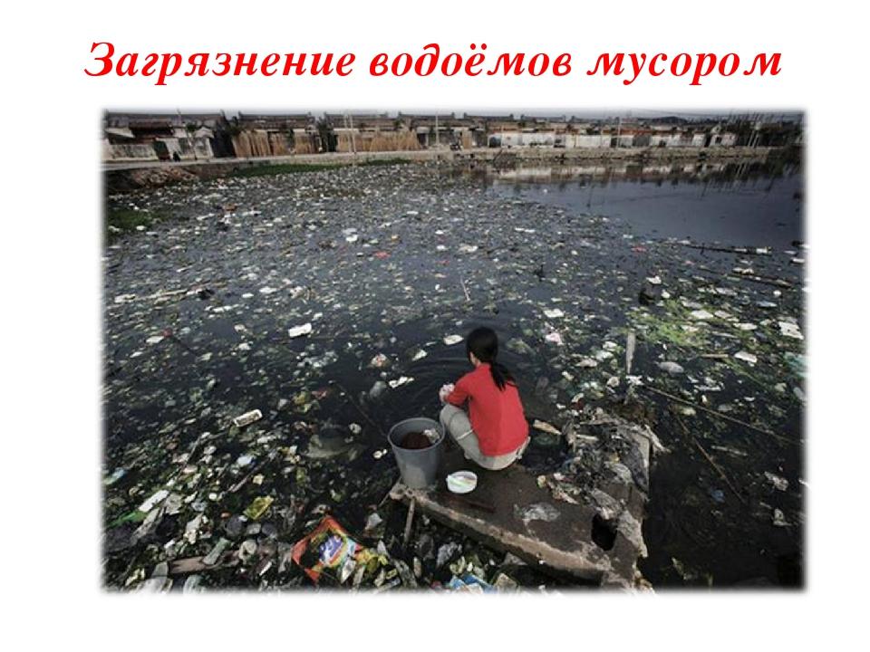 Загрязнение водоёмов мусором