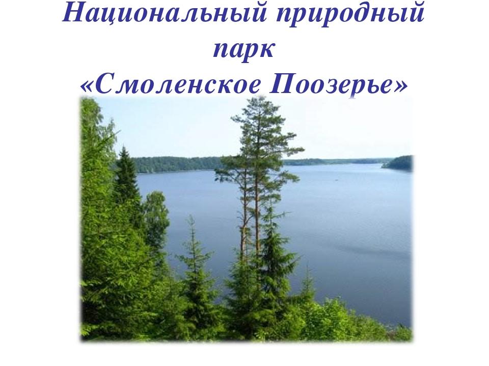 Национальный природный парк «Смоленское Поозерье»
