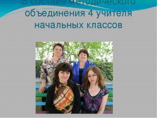 В составе методического объединения 4 учителя начальных классов