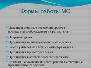 Формы работы МО Целевые и взаимные посещения уроков с последующим обсуждением