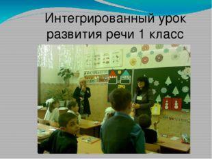 Интегрированный урок развития речи 1 класс