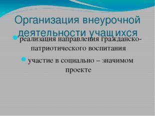 Организация внеурочной деятельности учащихся реализация направления гражданск