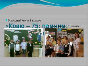 «Краю – 75: помним, гордимся, наследуем!» Классный час в 1 классе Классный