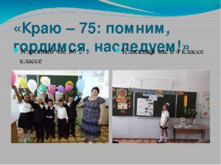 «Краю – 75: помним, гордимся, наследуем!» Классный час во 2 классе Классный ч