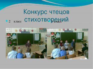 Конкурс чтецов стихотворений 2 класс 1 класс