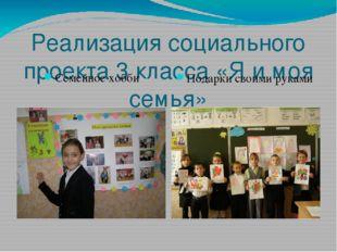 Реализация социального проекта 3 класса «Я и моя семья» Семейное хобби Подарк