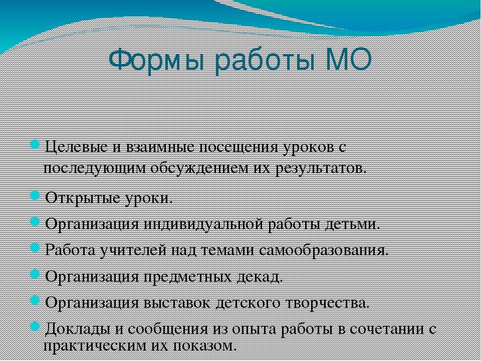 Формы работы МО Целевые и взаимные посещения уроков с последующим обсуждением...