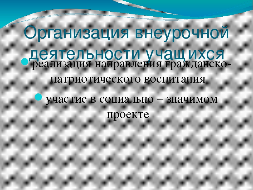 Организация внеурочной деятельности учащихся реализация направления гражданск...
