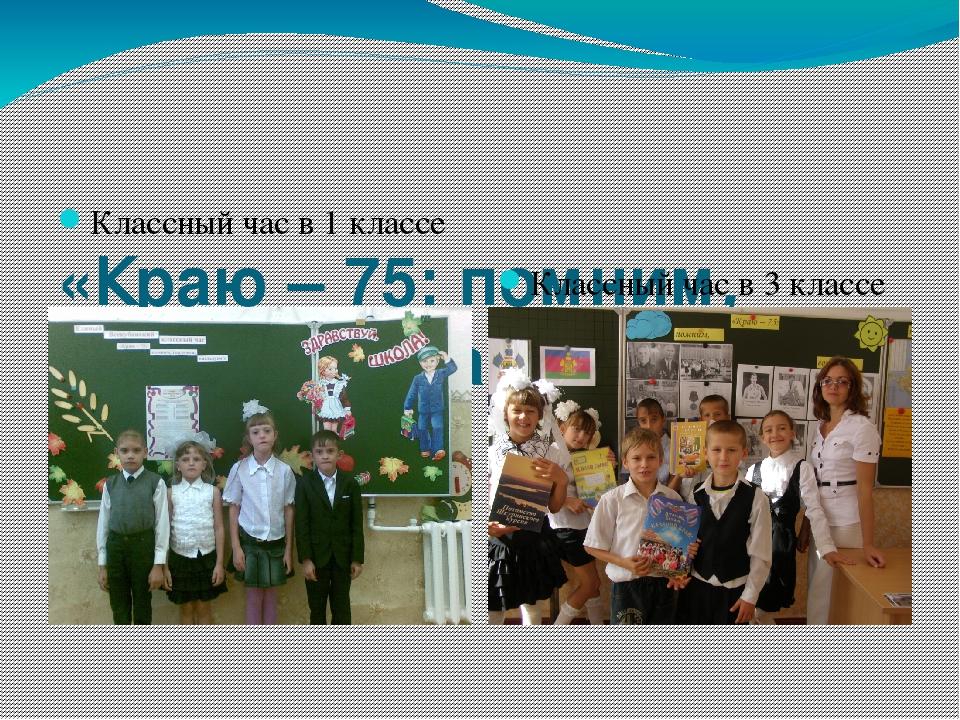 «Краю – 75: помним, гордимся, наследуем!» Классный час в 1 классе Классный...