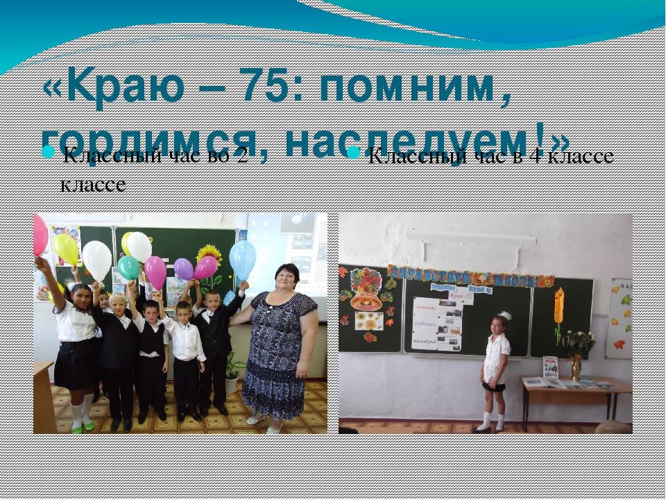 «Краю – 75: помним, гордимся, наследуем!» Классный час во 2 классе Классный ч...