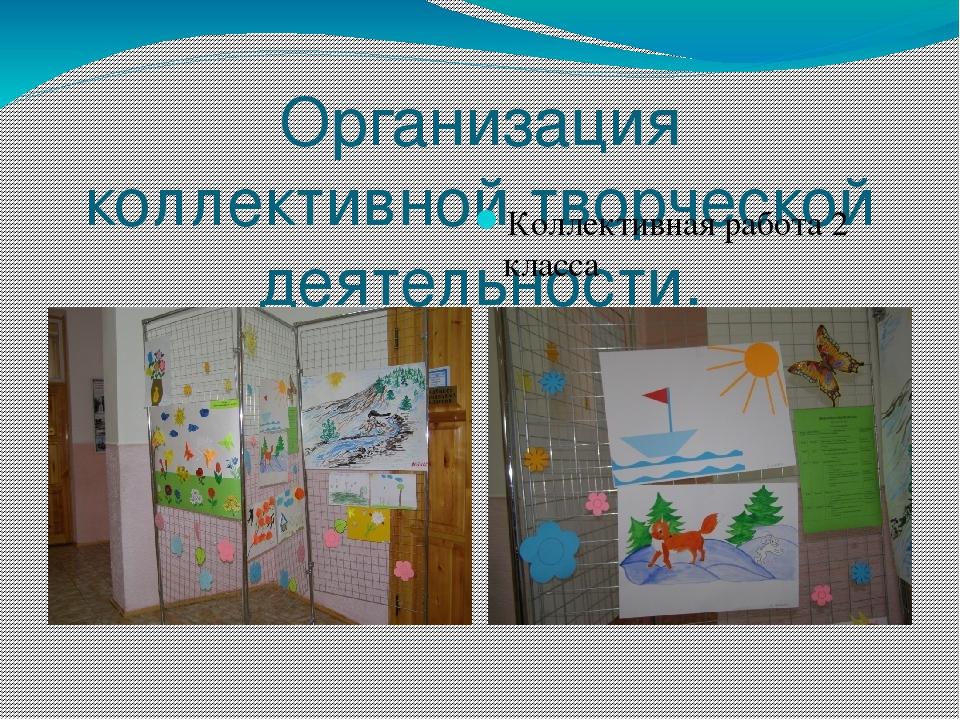 Организация коллективной творческой деятельности. Коллективная работа 2 класса