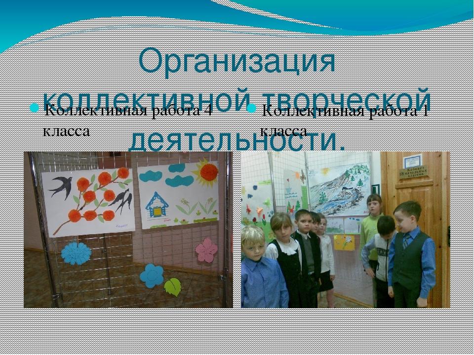 Организация коллективной творческой деятельности. Коллективная работа 4 класс...