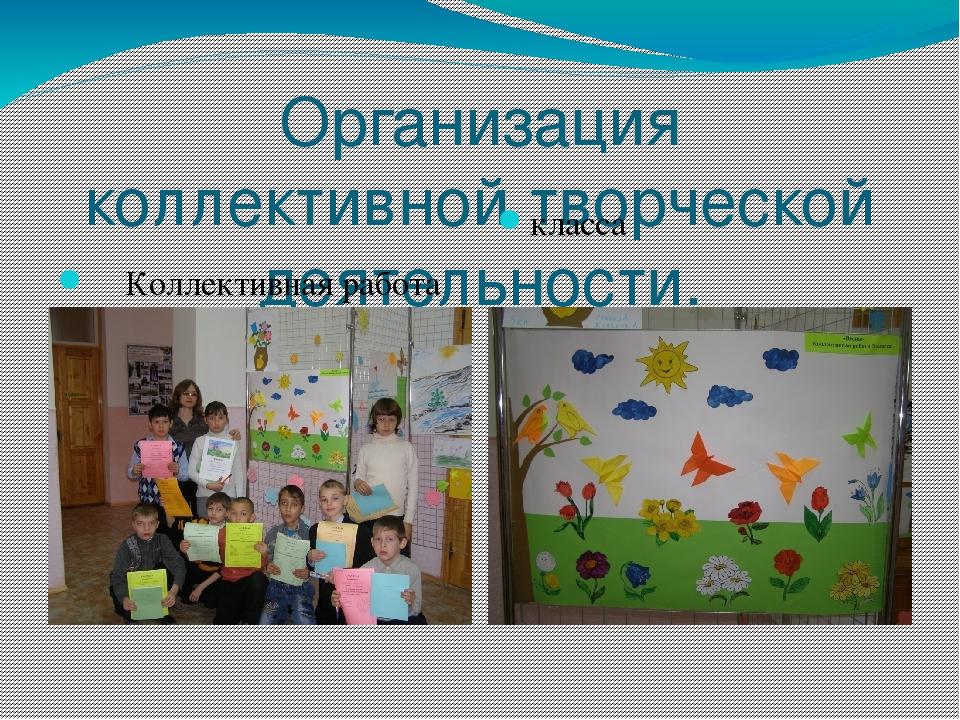 Организация коллективной творческой деятельности. Коллективная работа 3 класса