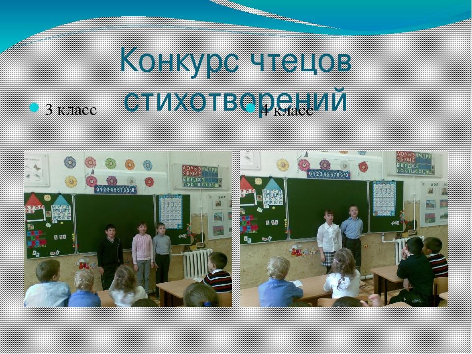 Конкурс чтецов стихотворений 3 класс 4 класс