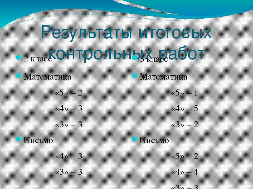 Результаты итоговых контрольных работ 2 класс 3 класс Математика «5» – 2 «4»...