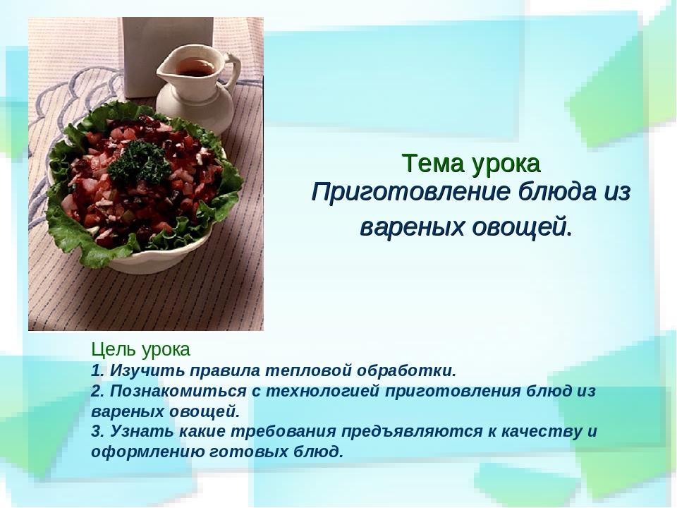 Доклад на тему блюда из вареных овощей 9399