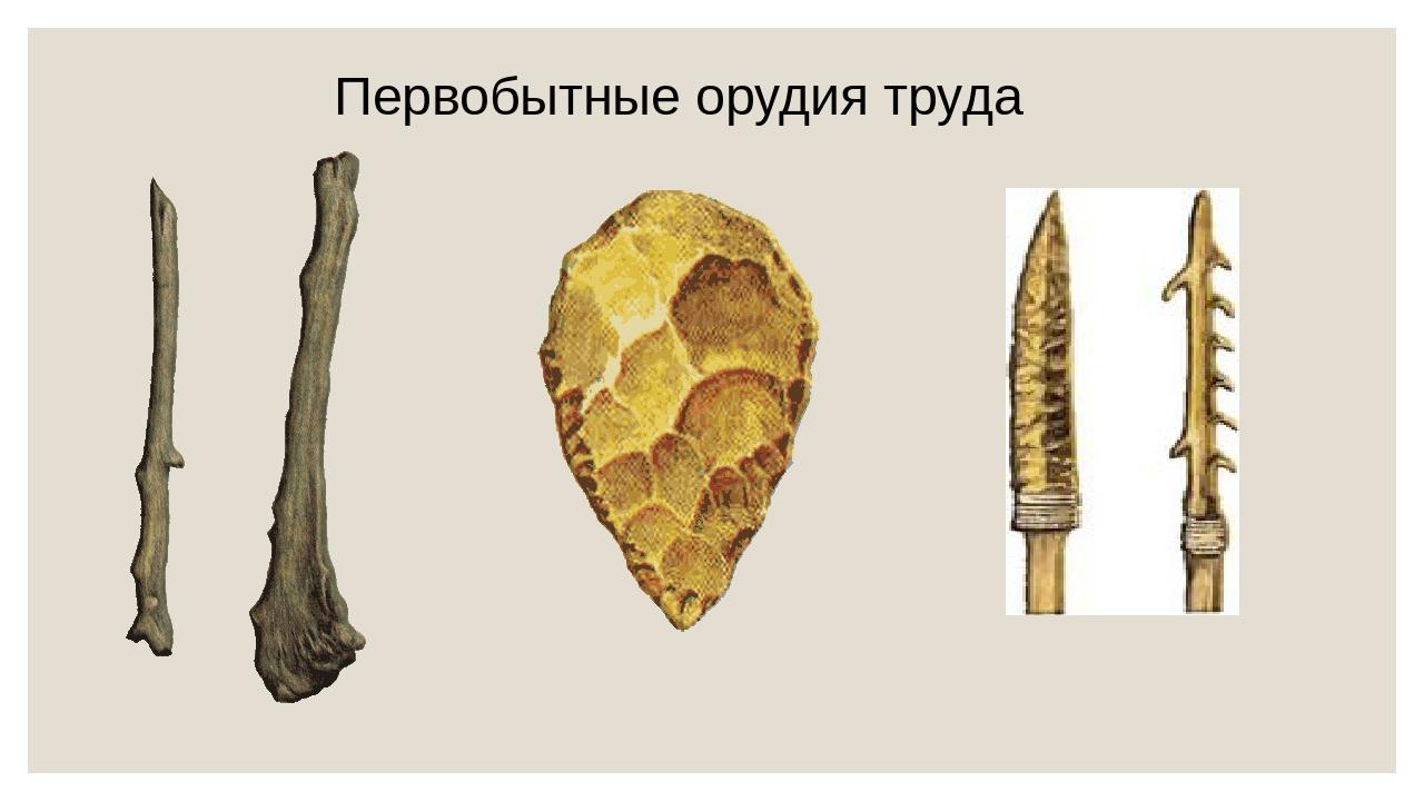 древнейшие орудие картинки нас