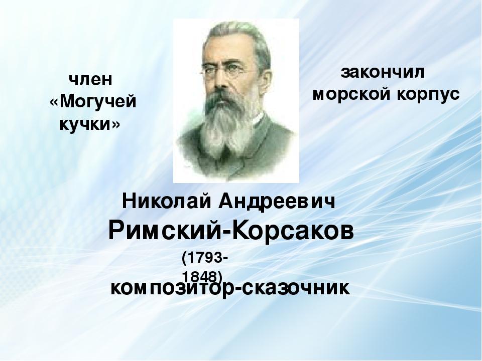 Николай Андреевич Римский-Корсаков (1793-1848) композитор-сказочник закончил...